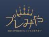 SA・PAの新お土産ブランド「プレみや」第8弾が登場!