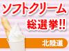 ソフトクリーム総選挙!!北陸道