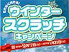食べて当てよう!ウインタースクラッチキャンペーン12/17(土)~1/31(火)
