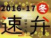 「速弁」2016-17年冬「峠の釜めし本舗 おぎのや」など名店が贈る美味弁当!