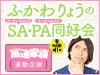 第11回「ふかわりょうのSA・PA同好会」~おみやげ座談会~