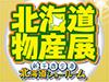 【2016.10/7~2017.4/4】北海道物産展2016開催中!