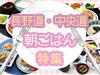 長野道・中央道 朝ごはん特集(PART1)
