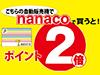 飲料自販機でnanacoを使っておトク!!ポイント2倍キャンペーン