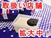 【中央道・長野道】話題の桔梗信玄生プリンがお求めやすくなります!