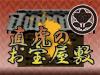 「直虎のお宝屋敷」、「直虎まつり」を開催!