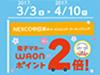 NEXCO中日本で電子マネーWAONポイント2倍!キャンペーン