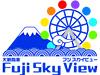 大観覧車 Fuji Sky Viewが富士川SA(上り)にて大好評運行中!!