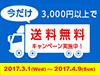 NEXCO中日本オンラインモール 4/9まで送料無料キャンペーン実施中!