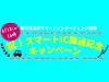 祝!スマートIC開通記念キャンペーン開催!【3月18日(土)~4月9日(日)】