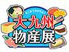 EXPASA海老名(上り) 「大九州物産展」開催!(4/9~)