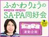 第12回「ふかわりょうのSA・PA同好会」~おみやげ座談会~