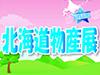 中央自動車道 談合坂SA(上り線) 「北海道物産展」好評開催中!