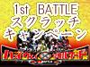 1st BATTLE スクラッチキャンペーン開幕!