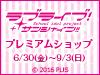 ラブライブ!サンシャイン!!プレミアムショップ(6/30~9/3)