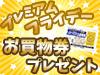 SA・PAプレミアムフライデーお得情報♪(5/26~5/28)