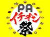 E19 E20 E68 中央道・E19 長野道「PAイチオシ祭」開催!