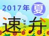 「速弁」2017年夏 名店が贈る美味弁当!