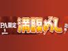 PA限定 満腹めし 【7/15(土)~10/1(日)】
