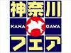 神奈川フェアを開催!【7/15(土)~10/1(日) 海老名SA(上下線)】