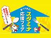 「SA 夏バテ防止!スタミナ応援フェア!!」in中央道・長野道 開催!