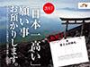 「富士山祈願札を募集します!!」in中央道