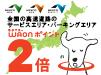 電子マネーWAONポイント2倍!【8/5(土)~8/20(日)】