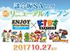 談合坂SA(上り)×KIDS STATIONコラボイベント!【10/27まで】