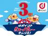 dポイント夏のスーパァ~チャンス!【8/1~8/31】