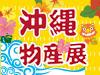 めんそ~れ♪沖縄物産展が談合坂SA(上り線)で開催!【8/4~9/30】
