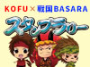KOFU×戦国BASARA スタンプラリー ~武田の歴史を辿れ!~