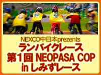 ランバイクレース 第1回NEOPASA CUP in しみずレース開催!