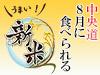 8月に食べられる新米!「五百川」がエリアで買える!!
