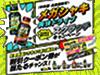中央道・長野道限定 その場で当たる!メガシャキ爽快ドライブスクラッチキャンペーン