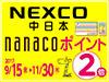nanacoを使っておトク!!ポイント2倍キャンペーン