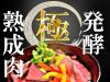 【発酵熟成肉】好評販売中!!