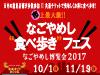 「なごやめし博覧会2017」にSA・PAも参加!