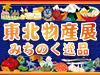 東北の味ここに集結!東北物産展 談合坂SA(上り)で開催【10/6~11/30】