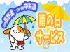 雨の日は中央道・長野道がお得なサービス続々♪