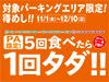 新東名・東名の対象のPA限定!得めし!!5回食べたら1回タダ!!キャンペーン