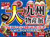E1A新東名 駿河湾沼津SA(上り)にて大九州物産展を開催します!!