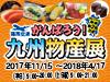 福岡空港 がんばろう!九州物産展inNEOPASA岡崎開催します!!