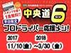 中央道6(SIX)スタンプ6個で1食無料!! 平日限定 プロドライバー応援メシ!