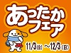 E1東名高速道路 他にて『あったかフェア』開催【11/3(金)~12/3(日)】