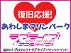 ラブライブ!サンシャイン!!プレミアムショップ(11/23~11/29)