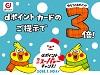dポイントカード冬のスーパァ~チャンス!【12/1~1/9】