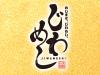 北陸道限定「じわめし」2017年冬 ~常連さんオススメ&ご当地メニュー~