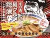 「冬のあったか麺グルメ総選挙 in  中央道・長野道」開催!