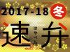 「速弁」2017年冬 名店が贈る美味弁当!