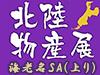 E1東名 海老名SA(上り)北陸物産展を開催!